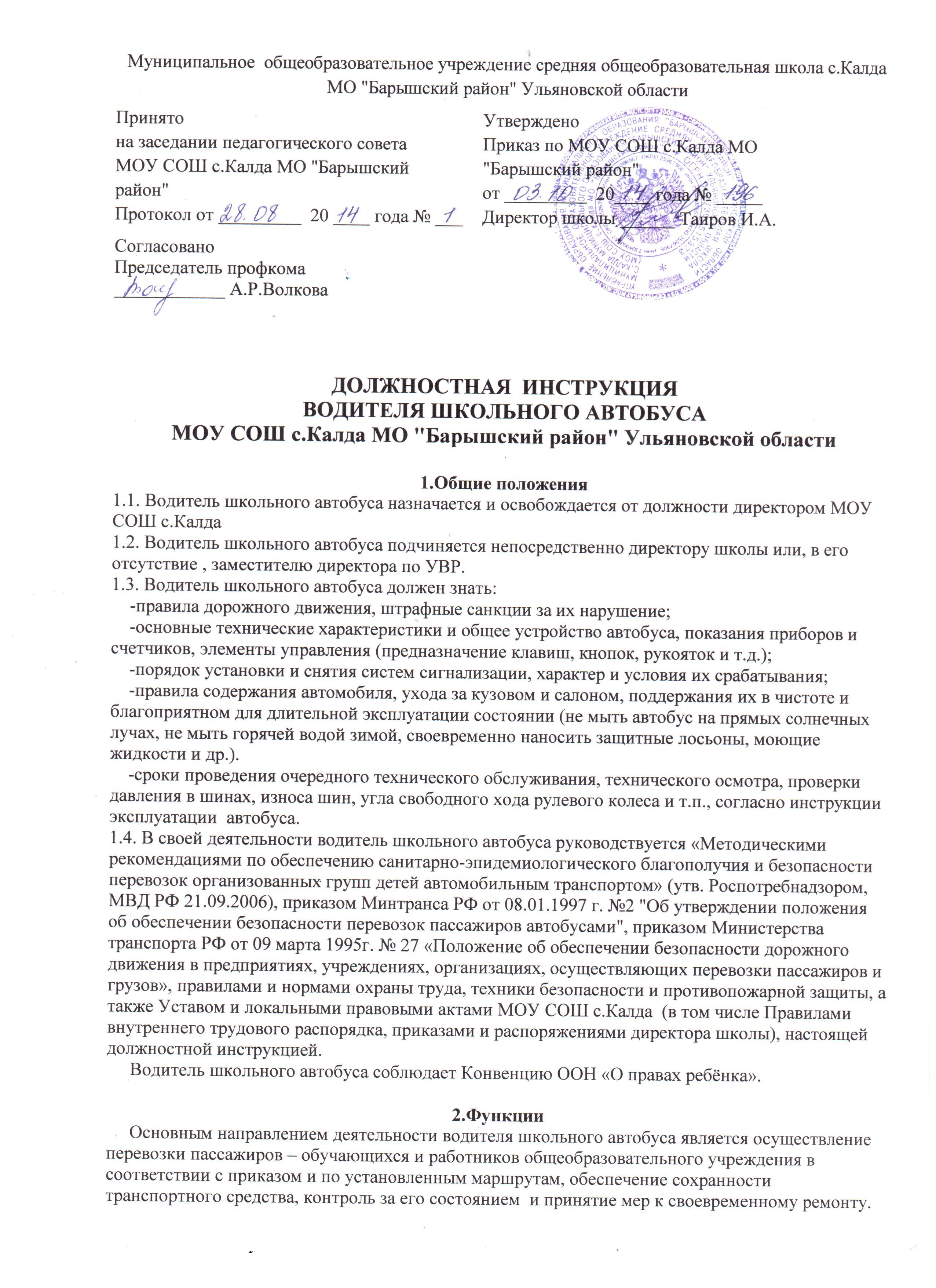 Водитель фирмы должностная инструкция - e-mexx.ru